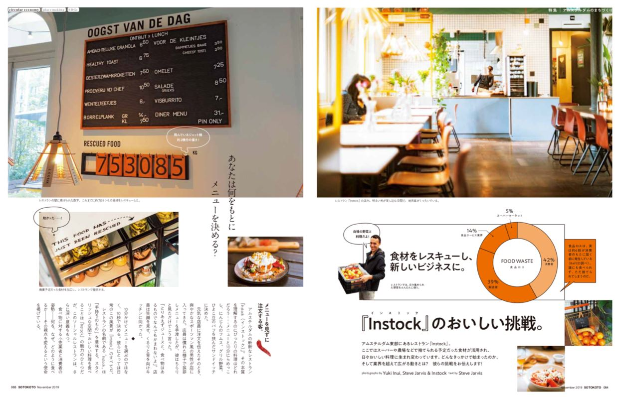 Instock staat in het Japanse social good magazine SOTOKOTO