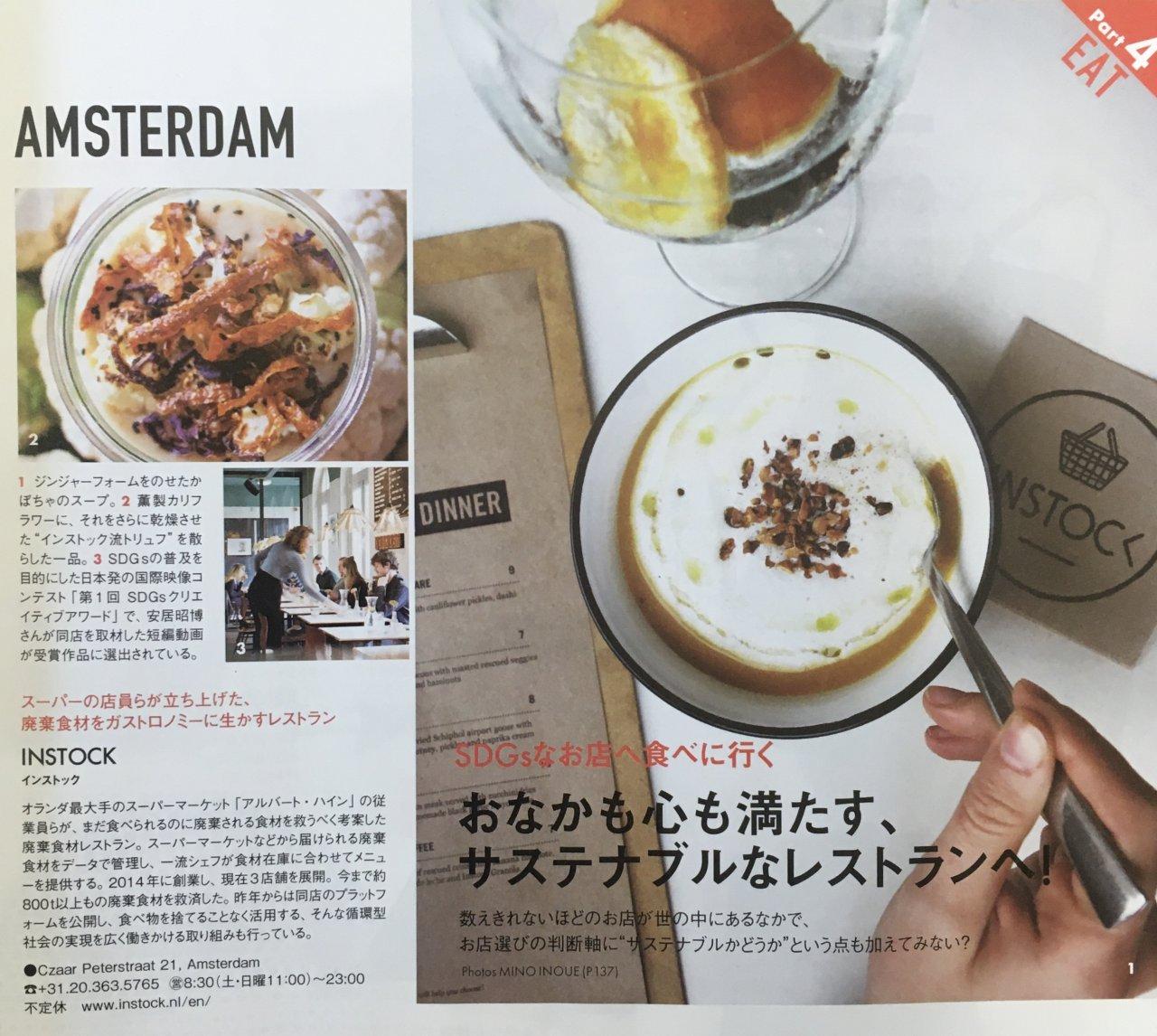 Tijdschrift Japanse Elle