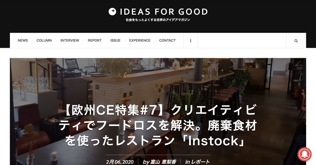 Instock in Ideas For Good